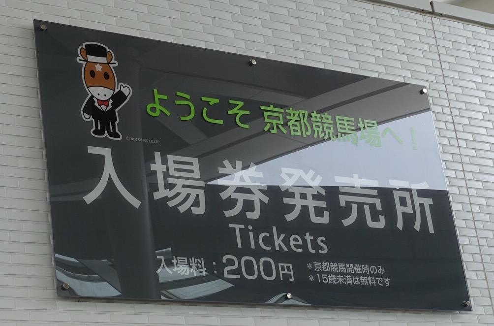 入場券発売所