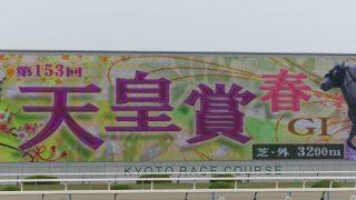 まこちゃん、京都競馬場初参戦!300円で遊びつくそう! 天皇賞(春)G1 編