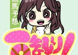 中京11R 夢見月ステークス(4歳上オープン) 2017/03/20(月) うましり部員のレース予想
