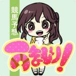 阪神09R ききょうステークス 2019/09/21(土) うましり部員のレース予想