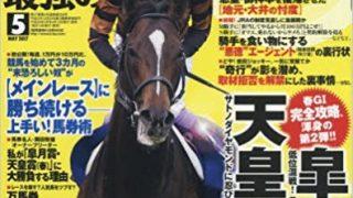 雑誌 競馬最強の法則5月号に うましり! が掲載されました